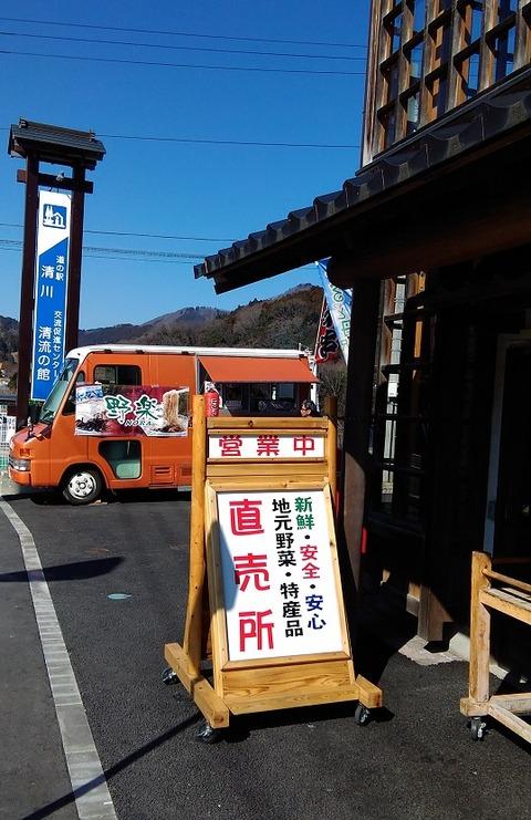 160211道の駅清川1