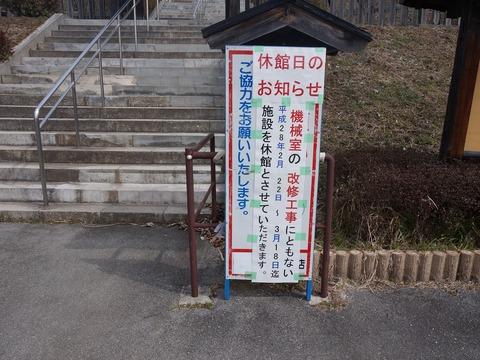 160306大菩薩の湯2